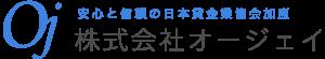 株式会社オージェイ | 安心と信頼の日本貸金業協会加盟